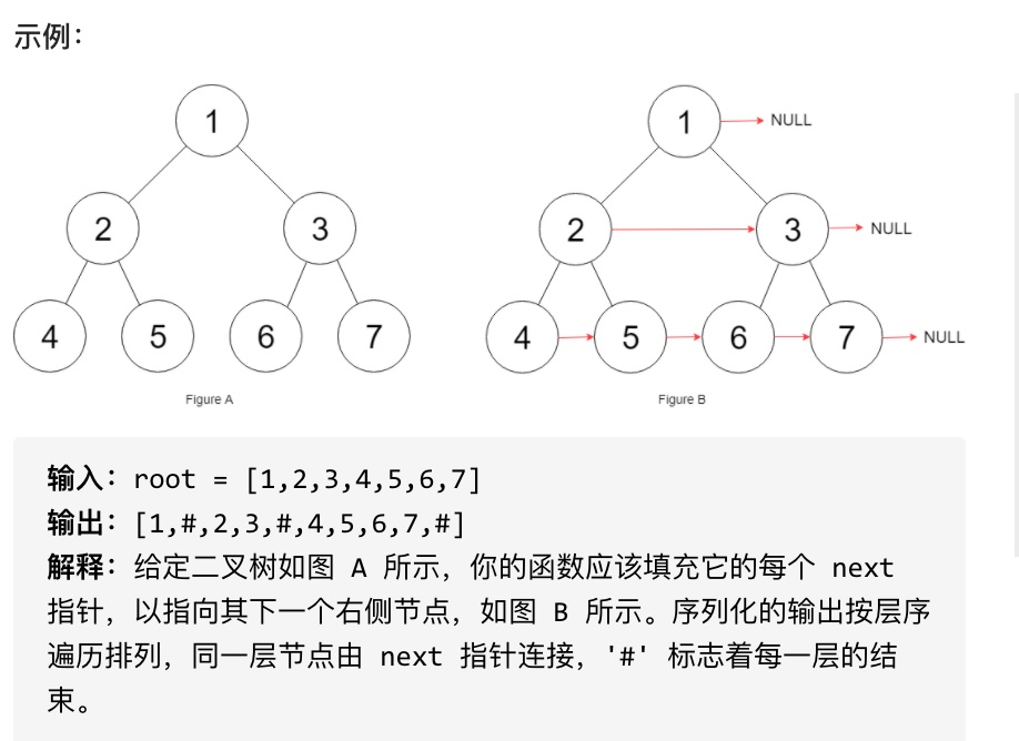116.填充每个节点的下一个右侧节点指针