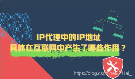IP代理中的IP地址具体在互联网中产生了哪些作用?