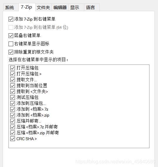 添加到右键菜单