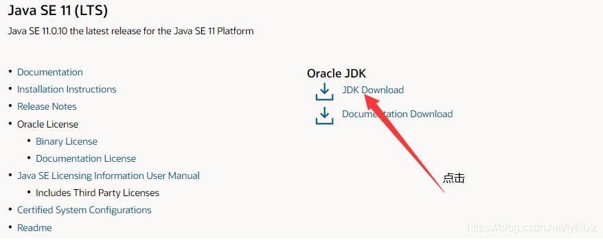 点击会跳转到不同操作系统版本的JDK下载页面