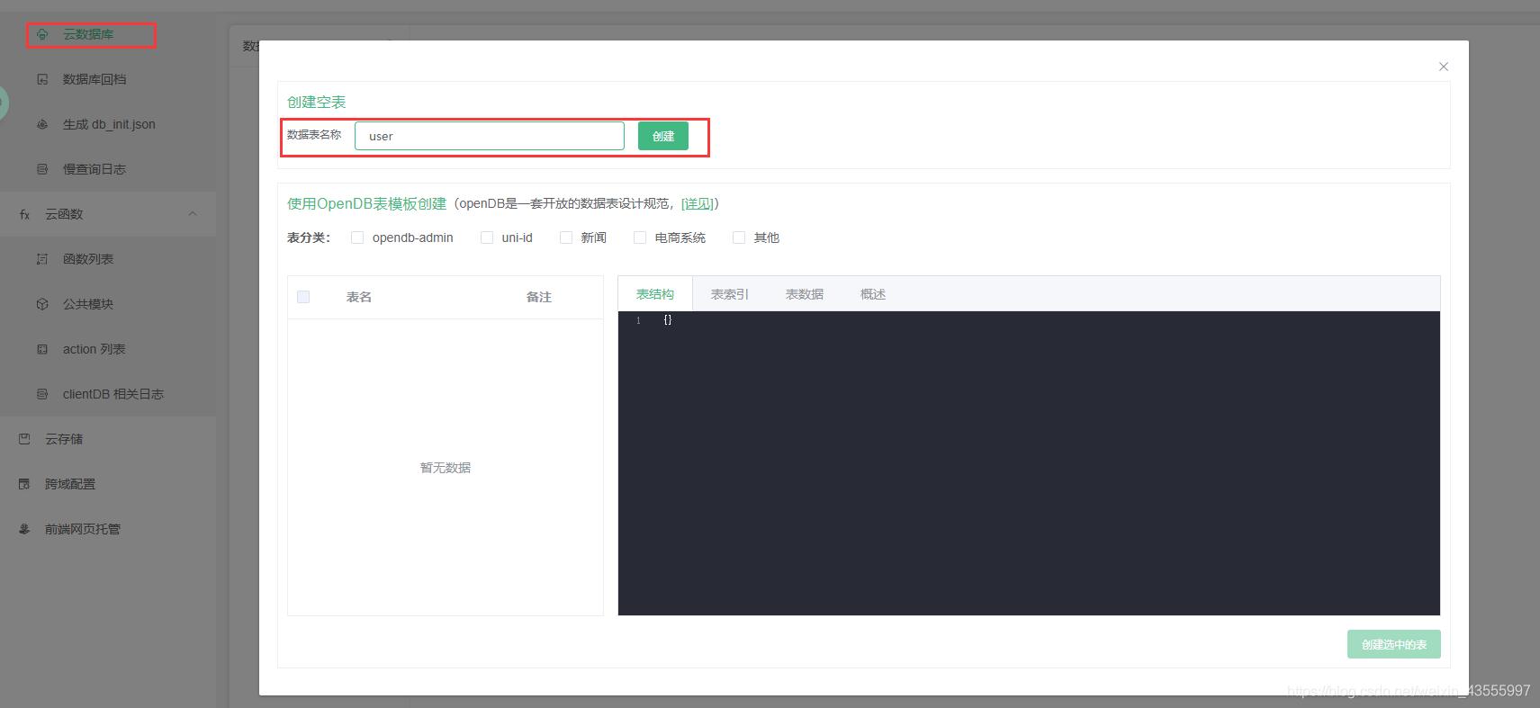 [外链图片转存失败,源站可能有防盗链机制,建议将图片保存下来直接上传(img-4eCbXoRO-1612678070259)(F:\Uni-app.assets\image-20210207094126468.png)]