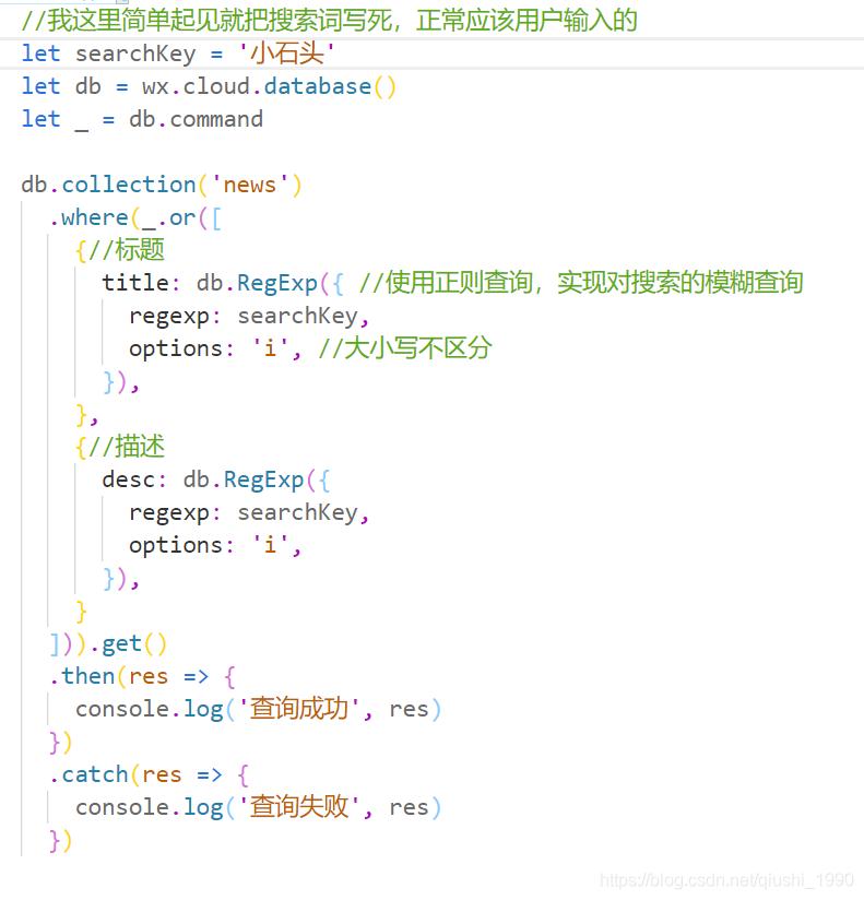 小程序搜索功能,云开发搜索,小程序云开发模糊搜索,同时搜索多个字段