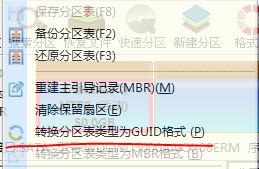 如果是mbr上面会显示转换为GUID如果不是则为GUID