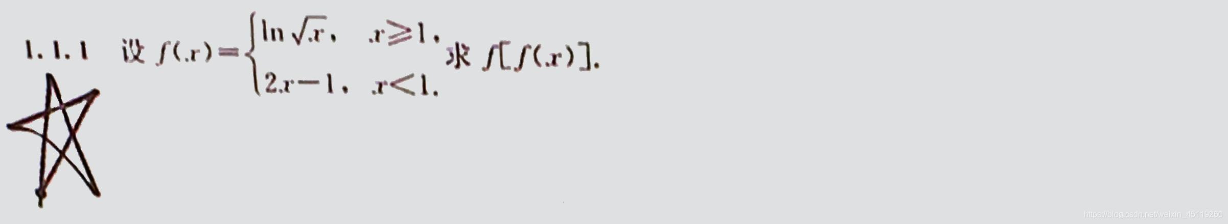 复合函数例题