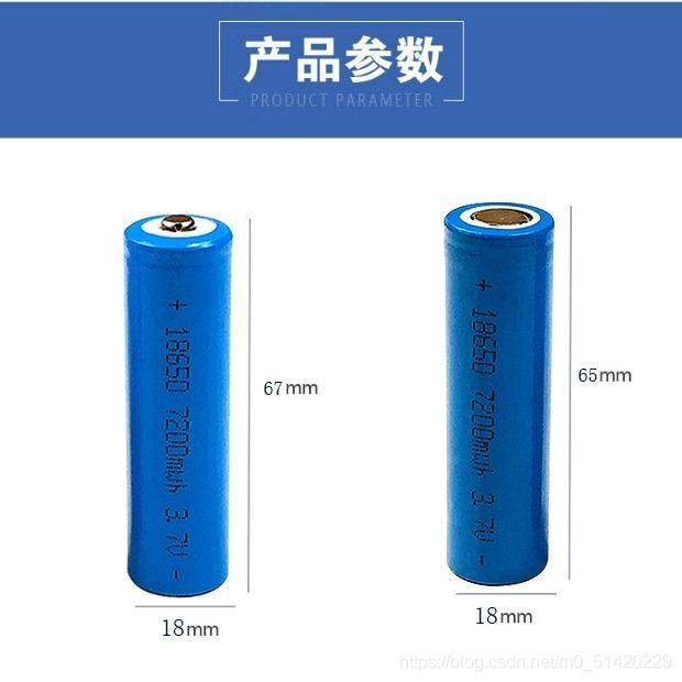 两节18650电池