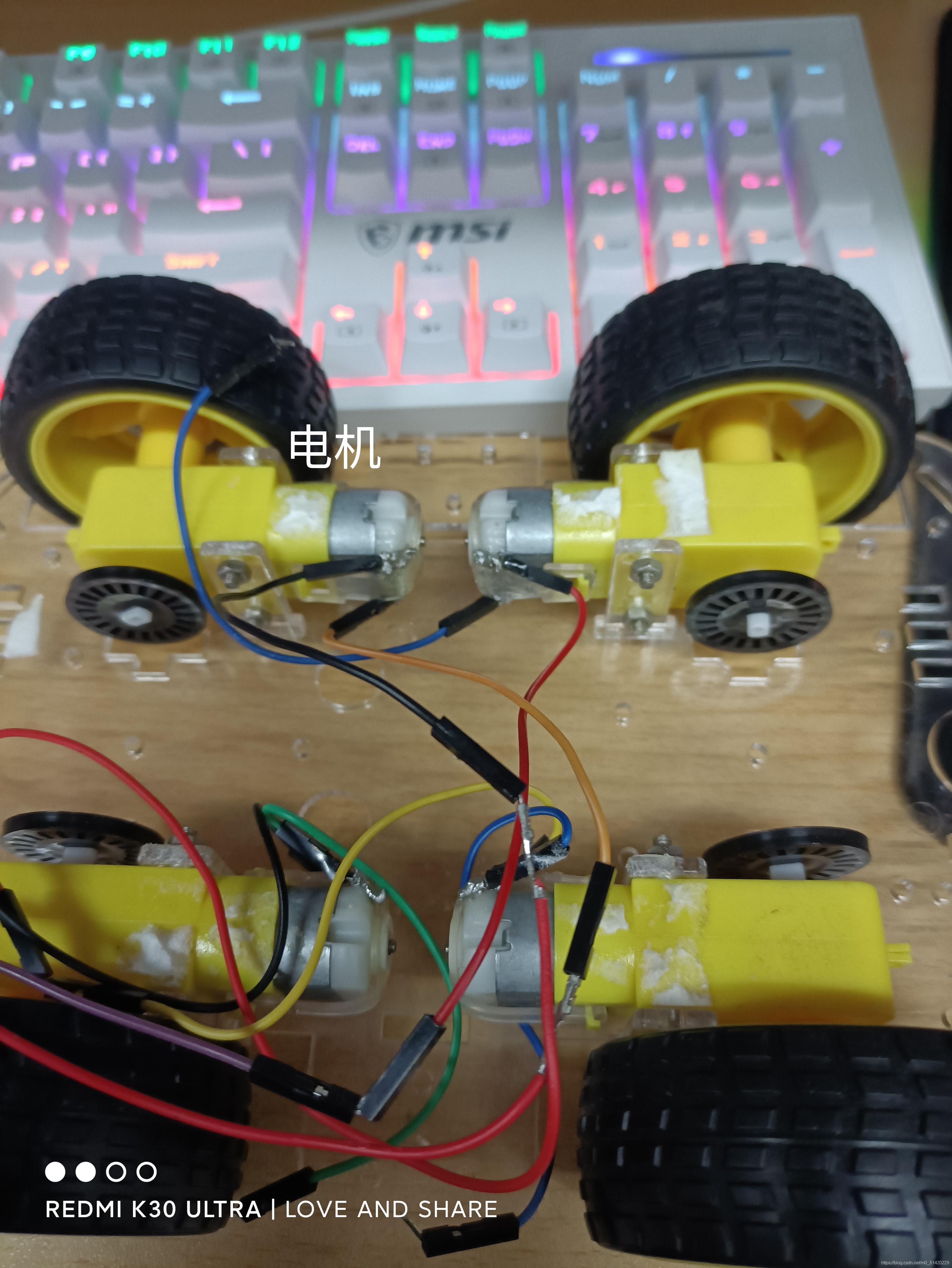 小车底盘+电机