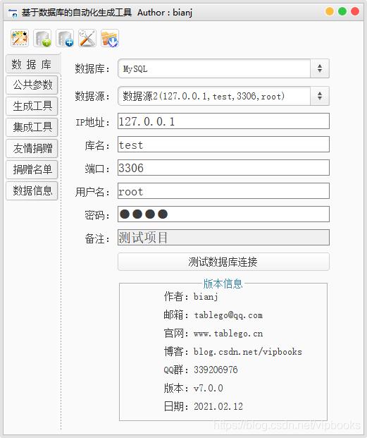 基于数据库的代码自动生成工具,生成JavaBean、生成数据库文档、生成前后端代码等(TableGo v7.0.0版)