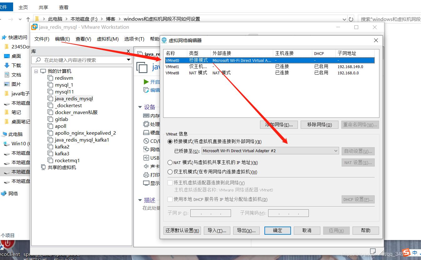 打开虚拟机,点击编辑,设置桥接模式,与上图设置一样即可
