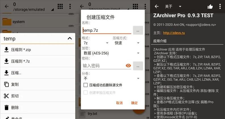 ZArchiver Pro  安卓解压软件-不知君