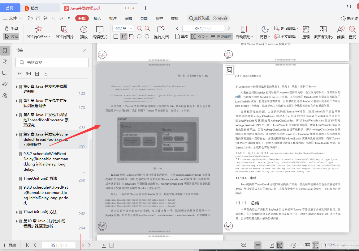 【金三银四】Java并发编程面试题(2021最新版)