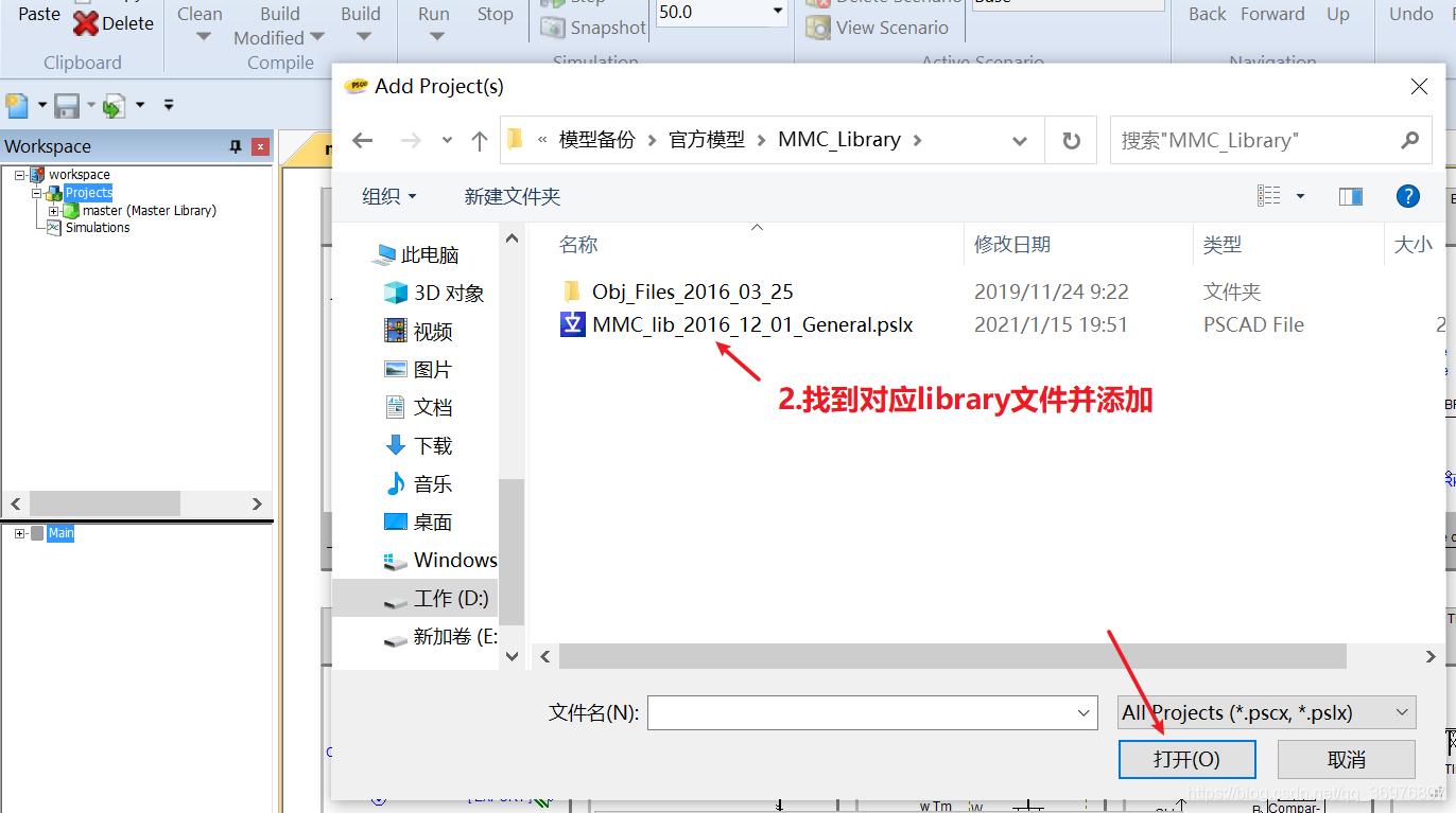 添加相应的库文件