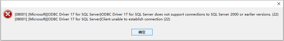 公司sql server数据库版本号是2000,ODBC Driver 17不支持