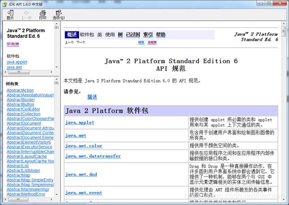 JDk_API