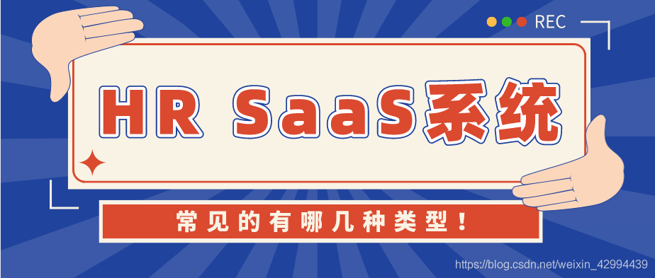 HR SaaS系统