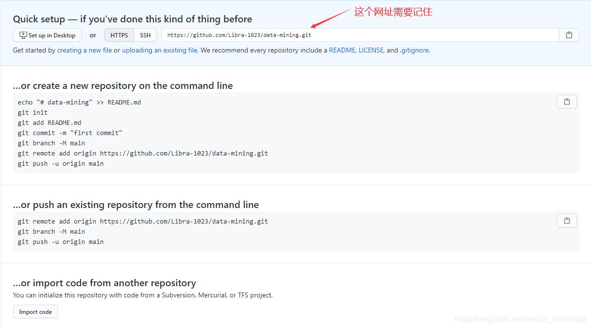 Window10上使用Git与Github远程仓库互连