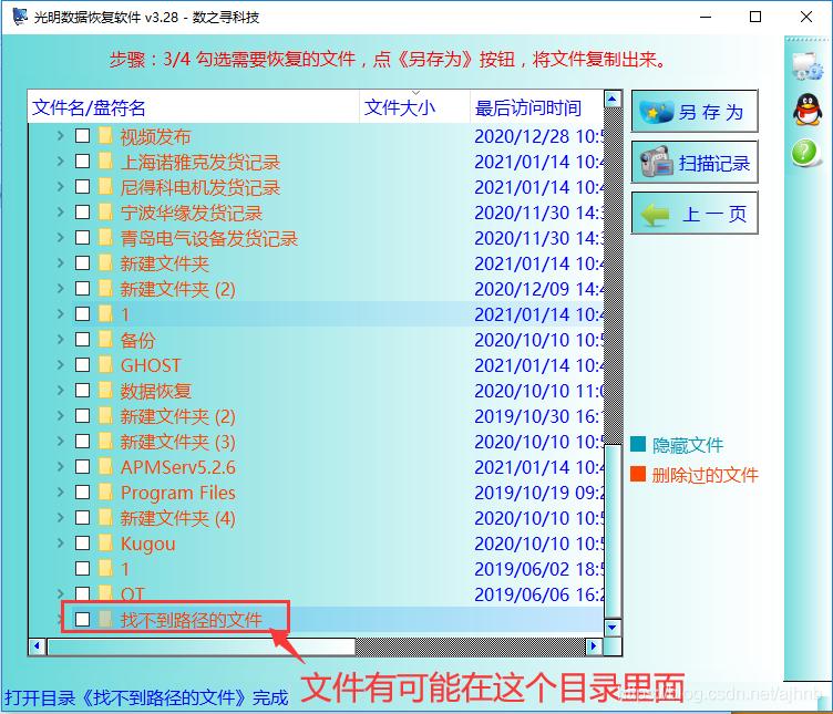 文件夹变exe应用程序