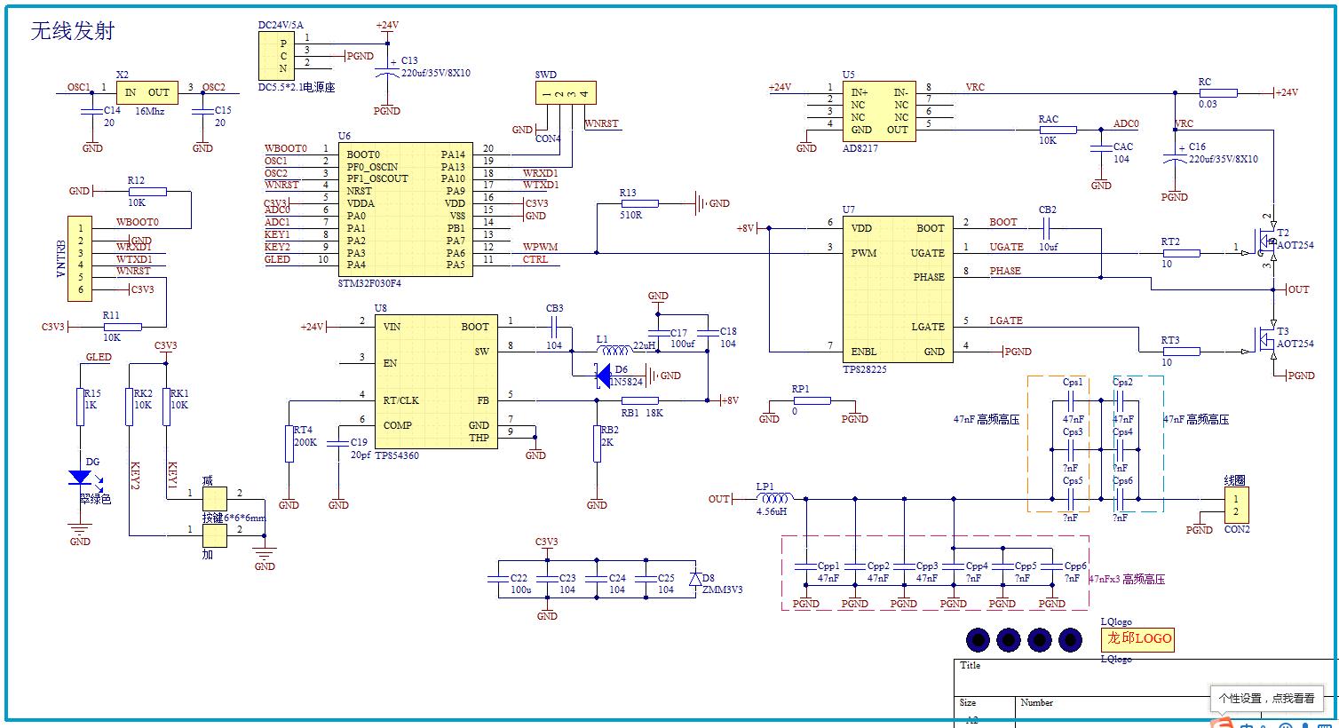 ▲ 无线发送电路原理图