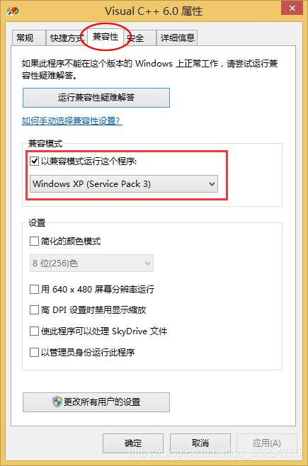 图2:设置为兼容 Windows XP(Service Pack 3)