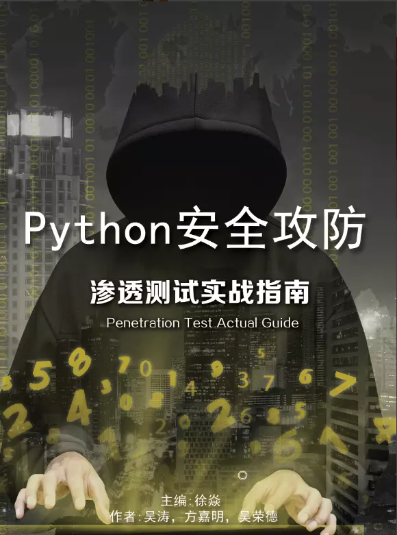 Python安全攻防