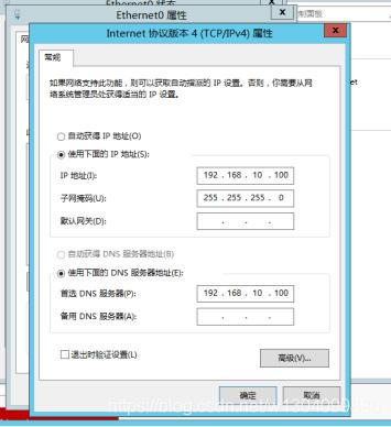 配置静态IP地址