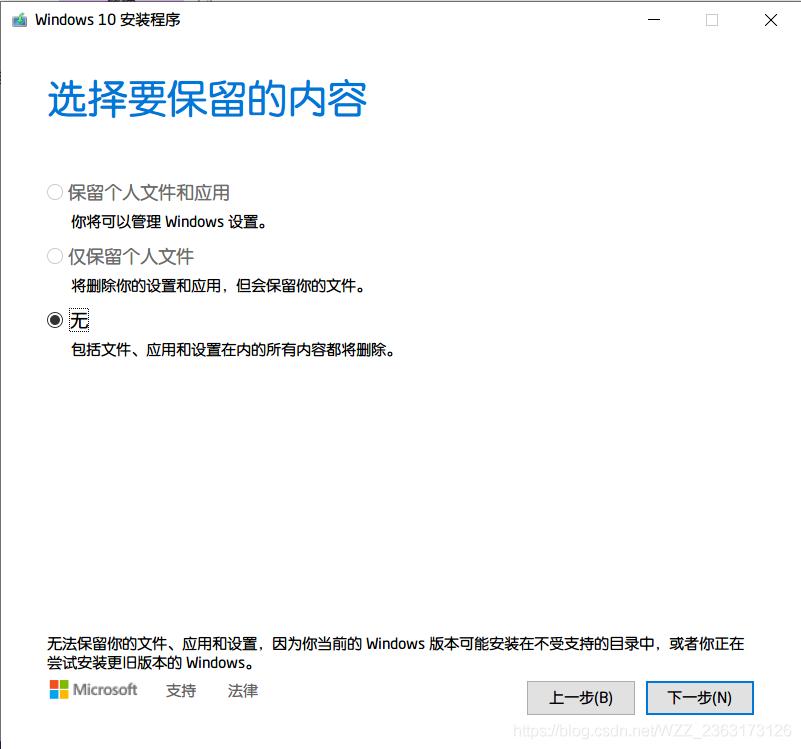 Windows更新安装时,无法保留个人文件和应用