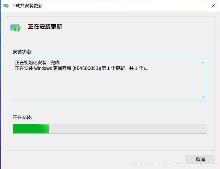 安装Windows10补丁KB4586853