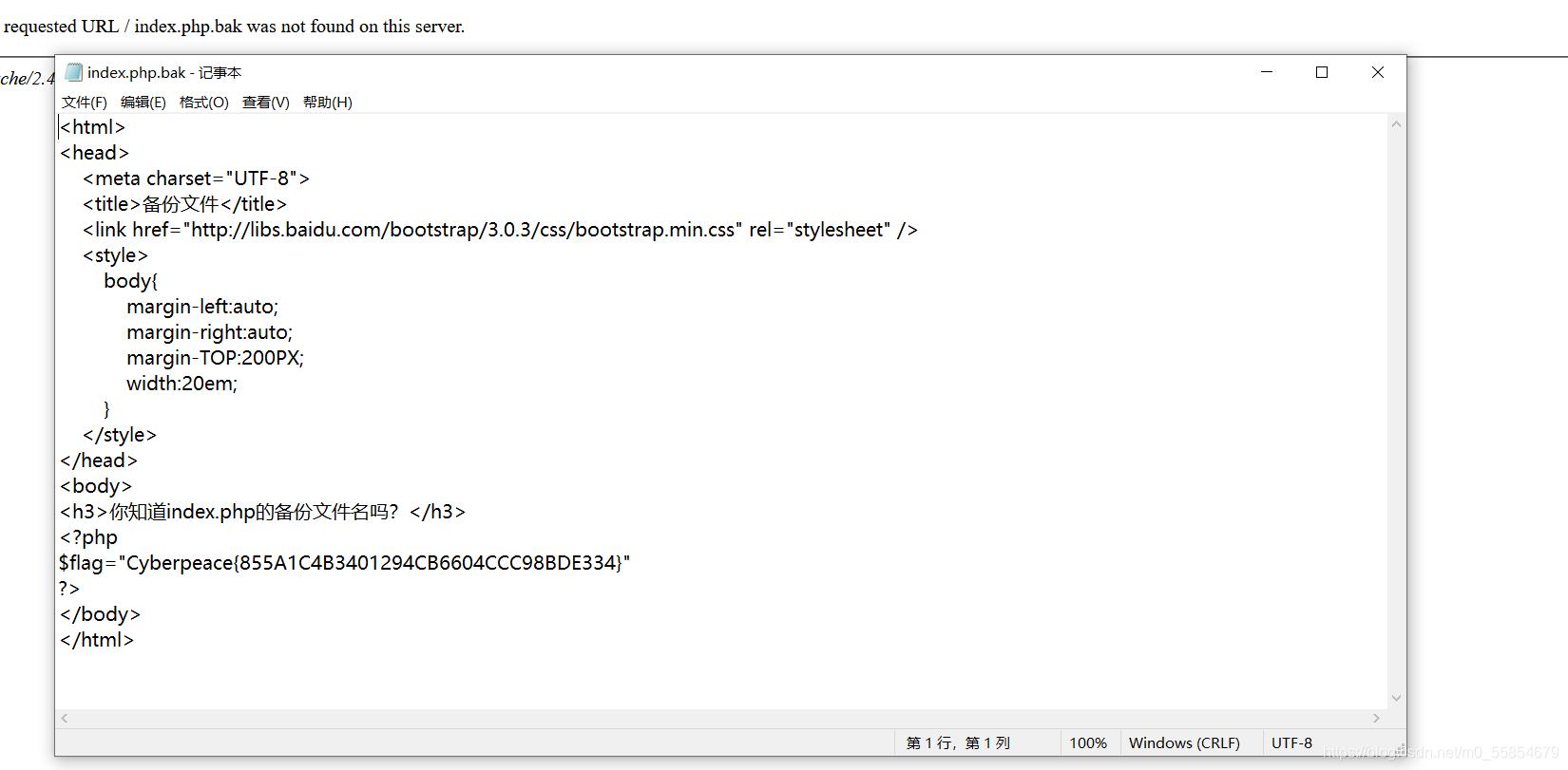 xctf 攻防世界 web