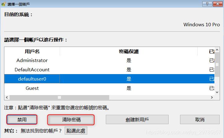 清除账户密码