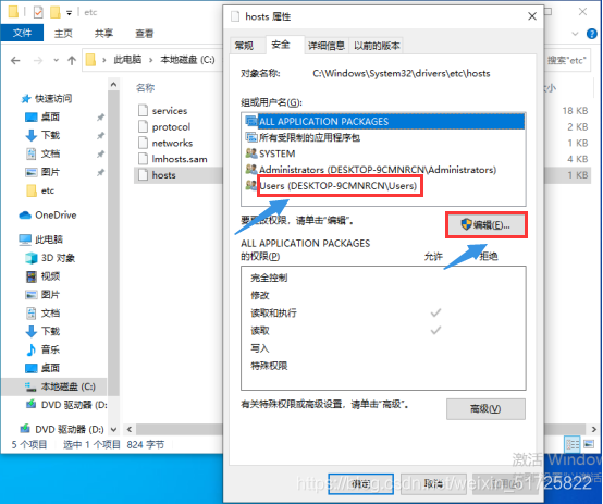 修改hosts文件提示没有权限保存怎么办?