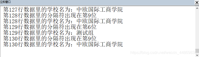 在立即窗口里监视动态有利于排查原始文件里的问题