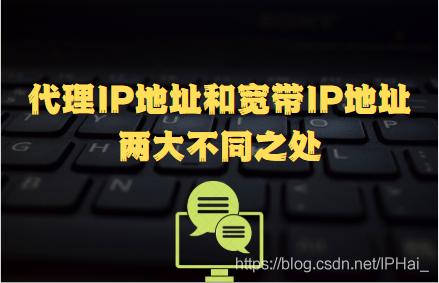 代理IP地址和宽带IP地址两大不同之处