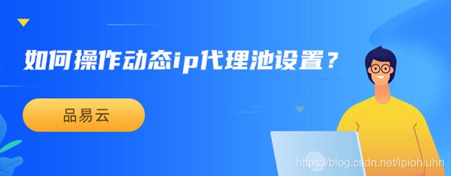 如何操作动态ip代理池设置?.png