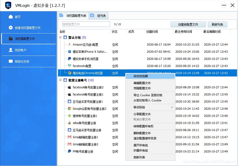 VMlogin防关联指纹浏览器