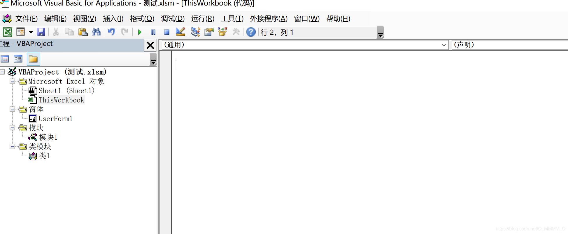 [外链图片转存失败,源站可能有防盗链机制,建议将图片保存下来直接上传(img-ZwXdBfam-1615651551097)(images/VBA基础教程一/image-20210227175708925.png)]