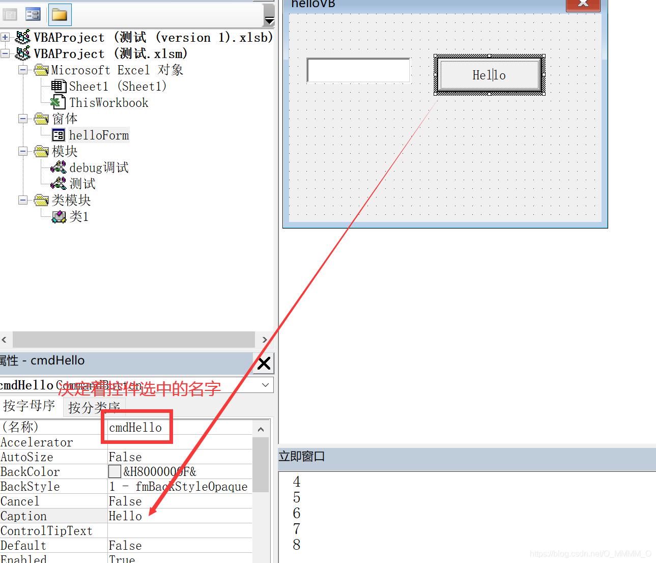 [外链图片转存失败,源站可能有防盗链机制,建议将图片保存下来直接上传(img-SXE4DDQg-1615651551136)(images/VBA基础教程一/image-20210307125438516.png)]