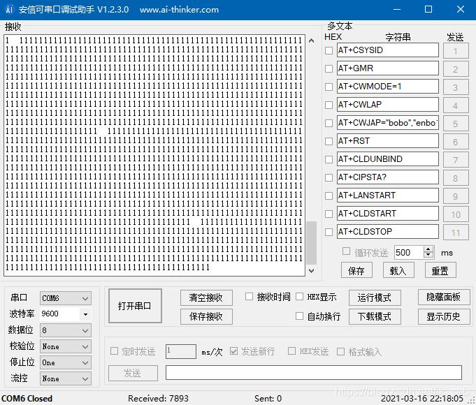 Arduino串口通信收到的数据