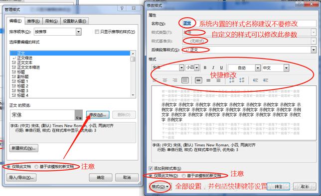 注意:标题1,标题2,标题3  有系统内置的快捷键,分别是Ctrl+Alt+1、2、3