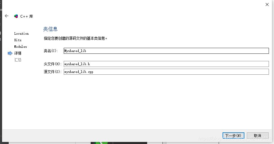 QT创建共享库及调用方式