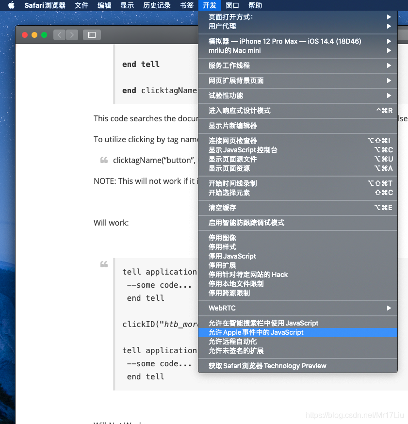 设置允许Safari允许AppleScript调用JS