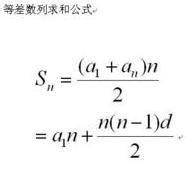 等差数列求和公式
