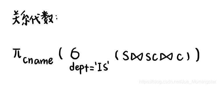 关系代数式