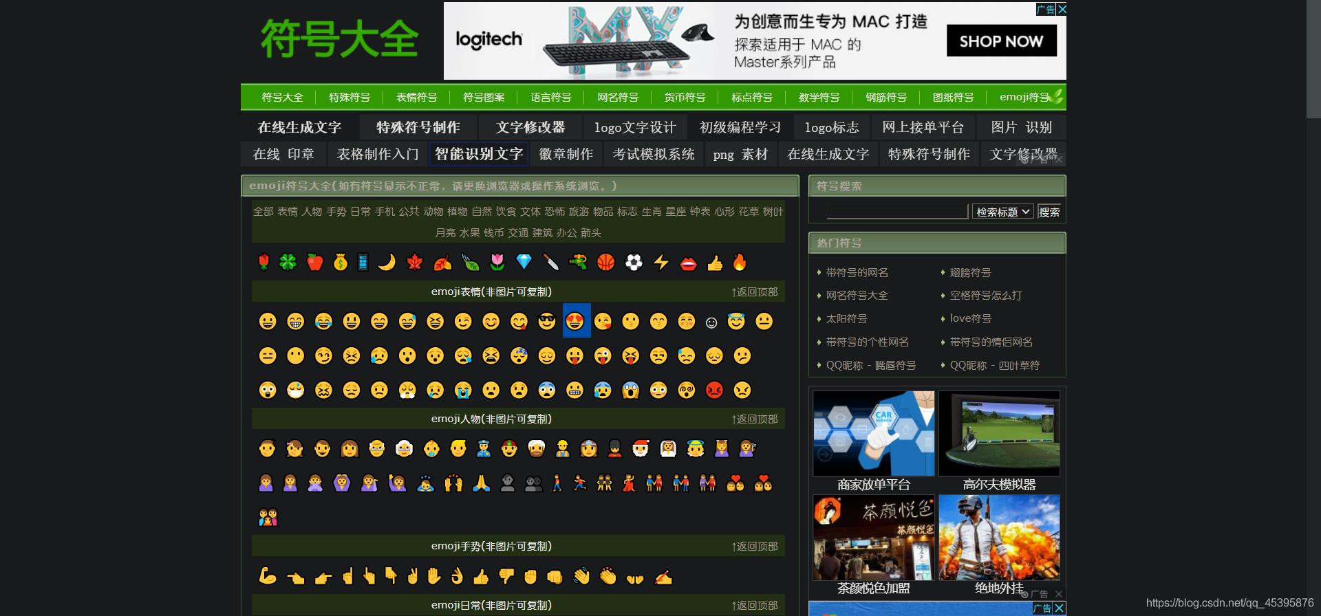 emoji符号大全