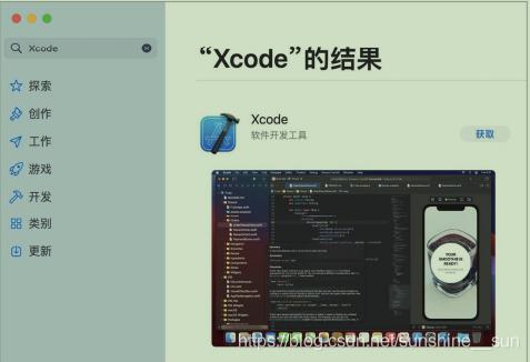 App Store获取安装Xcode
