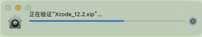 Xcode安装包验证