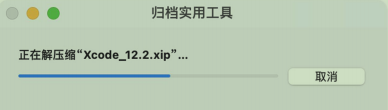Xcode安装包解压缩