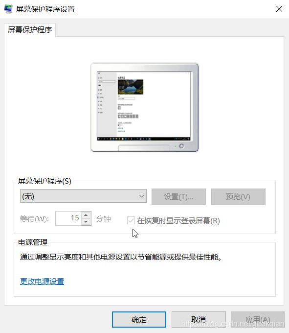 屏幕保护程序设置