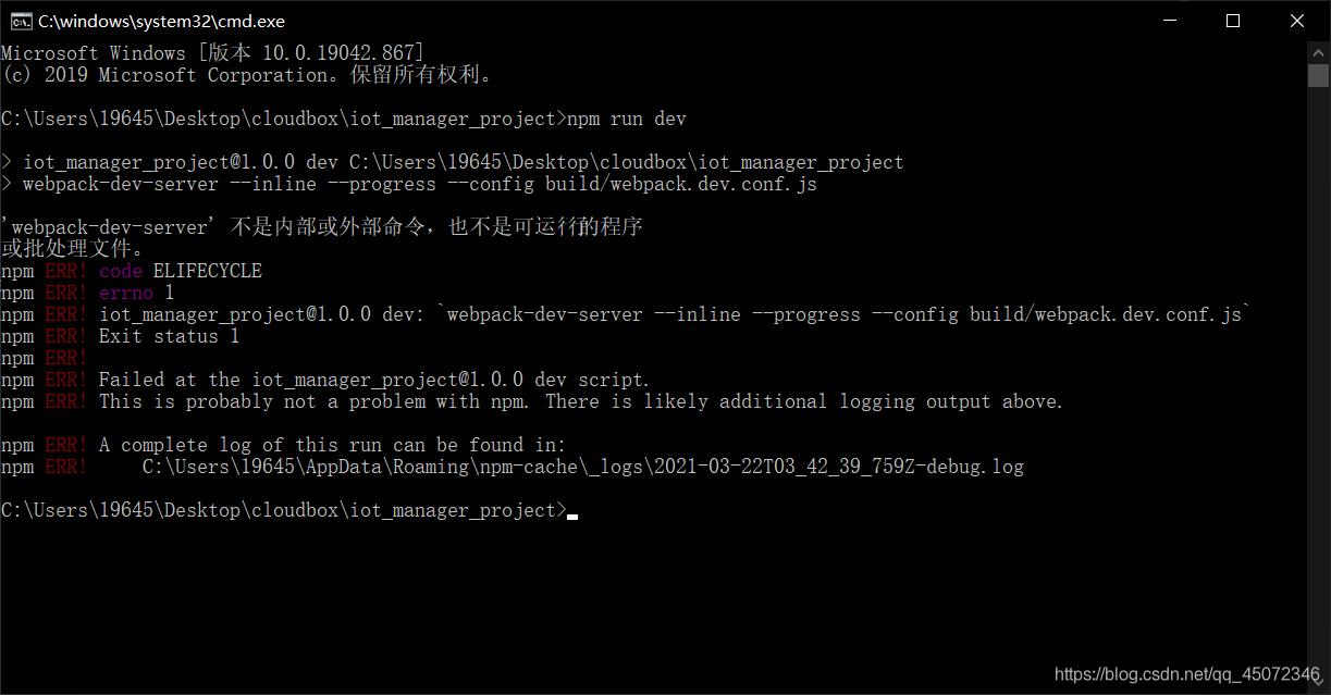 输入npm run dev
