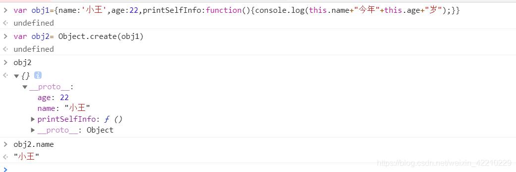 JS高级开发-内置对象Object梳理