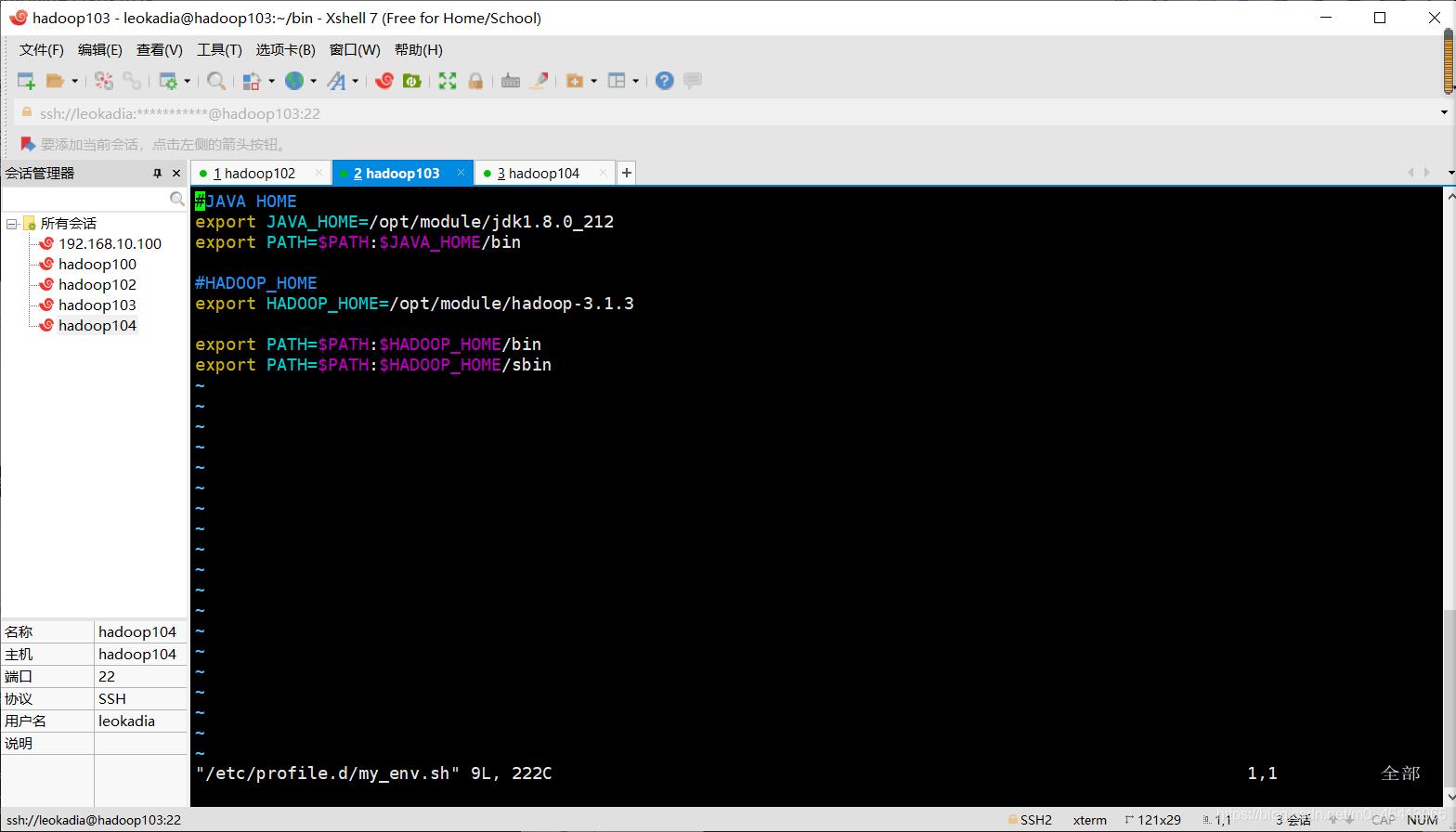 Hadoop入门(八)——本地运行模式+完全分布模式案例详解,实现WordCount和集群分发脚本xsync快速配置环境变量 (图文详解步骤2021)