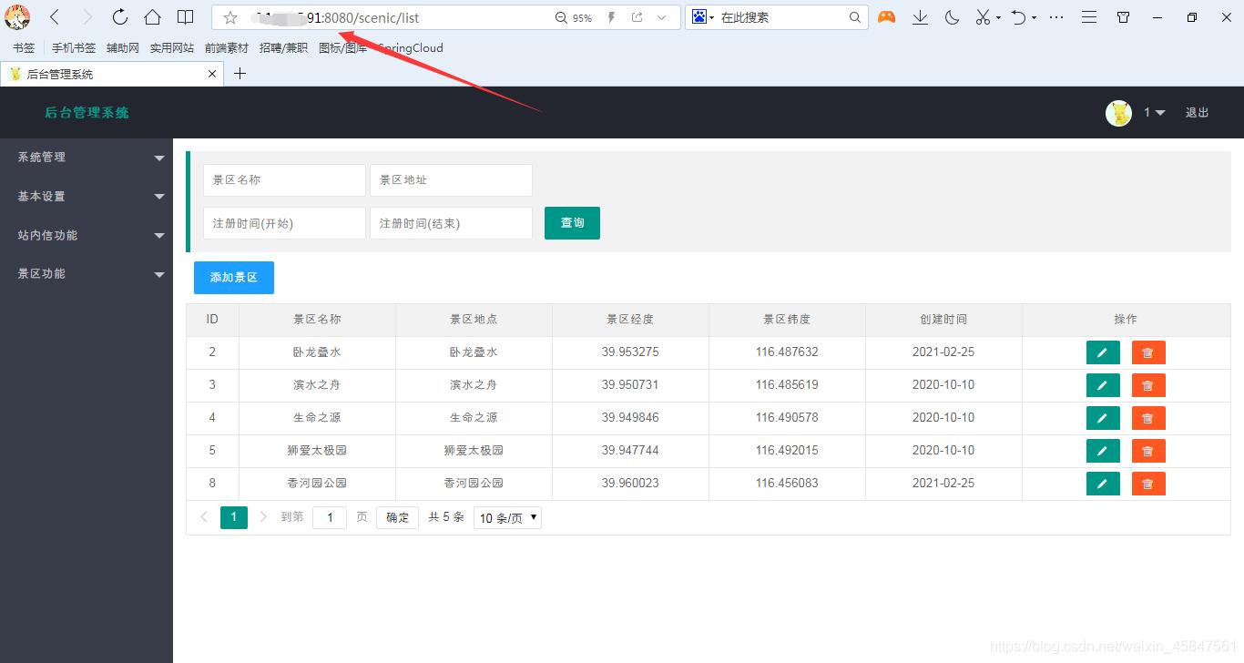 Linux服务器部署SpringBoot项目教程
